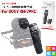 [享樂攝影]VILTROX唯卓 無線遙控 專業定時快門線 時控遙控器JY-710 S2 for SONY RM-VPR1 A7 RX100 A6300 A7 A9 RX100 可換線頭