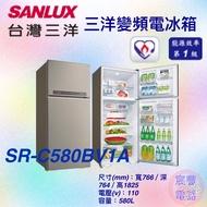 💎宸豐電器💎三洋變頻冰箱 SR-C580BV1A 全館優惠中❤️