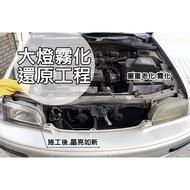 婷婷小舖~BMW BENZ LEXUS W212 E90 E60 大燈霧化 大燈修復 大燈還原 SGS 認證