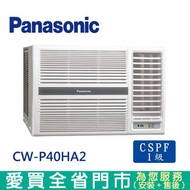 Panasonic國際6-8坪CW-P40HA2變頻冷暖右吹窗型 冷氣_含配送到府+標準安裝