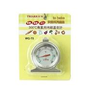 【珍昕】三箭牌 300度c專業用烤箱溫度計/溫度計