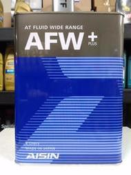 油先生►正日本原裝AISIN愛信 AFW+PLUS變速箱油4L鐵罐*ATF WS*VOLVO 6速8速*