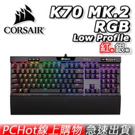 [免運速出] CORSAIR 海盜船 K70 RGB MK.2 Low Profile 紅軸 銀軸 機械鍵盤 電競鍵盤