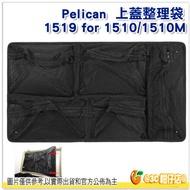 Pelican 派力肯1519 上蓋整理包 置物袋 塘鵝 1510 1510M 1514 公司貨