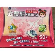 【台製藍鷹牌NP-3Dsss1-3歲小幼幼口罩台灣製藍鷹牌 3D立體型防塵口罩