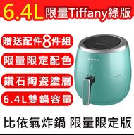 現貨【BIYI比依】新款限量限定色Tiffany綠 附贈八件組烘焙禮包6.4L陶瓷氣炸鍋 AF-25A 智能觸控 鑽石陶瓷塗