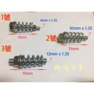 【甄瑄貿易】喜美 豐田 炮管 觸媒 彈簧螺絲 消音器 排氣管 前排 雙頭牙 後排氣管