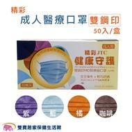 華淨 成人醫療口罩 雙鋼印 50片 台灣製 三層口罩 符合CNS1精彩 成人醫療口罩 50入/盒 雙鋼印 台灣製 成人口罩 醫用口罩 拋棄式 符合CNS14774標準4774標準 醫用口罩