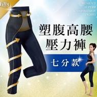 團購❤【Fitty】塑腹高腰壓力褲(七分款)