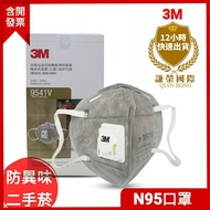 3M N95級活性碳口罩 9541V 新品升級防焊接 重金屬 二手煙.油煙.異味(謙榮國際)