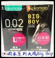 【MG】岡本002勁薄L號大碼+大黑馬保險套 BIG BOY尺寸衛生套 岡本系列組合 岡本系列量販