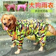 狗狗雨衣全包大四腳寵物雨衣雨衣中大型犬雨衣防水雨披「七色堇」