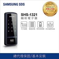 三星電子鎖 SHS-1321超值輔助鎖 卡片 密碼 【台灣總代理公司貨】