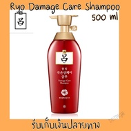 [แชมพู] Ryo Damage Care Shampoo 500ml