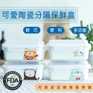 新款陶瓷三格便當保鮮盒  便當盒 三格分隔 陶瓷便當盒 陶瓷保鮮盒 食物保鮮 卡通便當盒 卡通保鮮盒 可微波 2070