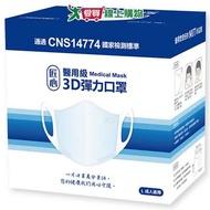 匠心醫用級 3D 彈力成人口罩(藍) 50入/盒【雙鋼印】