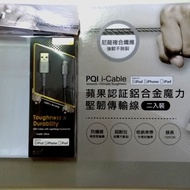 COSTCO好市多合購-PQI 蘋果官方MFI認證鋁合金魔力堅韌傳輸線/耐扯傳輸線