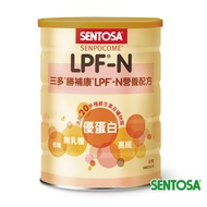 -典安- 三多系列 三多勝補康 LPF-N 營養配方 (原LPF 低蛋白配方) 825公克 (全新包裝) 超取1單最多6罐即日起購買4罐以上贈試用包*1~數量有限送完為止