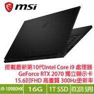 【再殺】MSI GS66 Stealth 10SFS-023TW 微星十代極窄邊框超輕薄電競筆電/i9-10980HK/RTX2070 SUPER 8G/16G/1TB PCIe/15.6吋300Hz