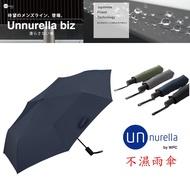 【現貨/免運】日本 unnurella by wpc 不濕自動折傘 biz mini 深藍色 不濕雨傘 晴雨傘 商務