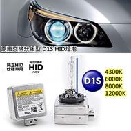D1S HID燈泡原廠HID交換型3000K 4300K 6000K 8000K 12000KAUDI BMW BENZ