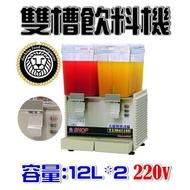 雙槽飲料機12公升*2電壓220v 雙槽果汁機 攪拌式飲料機 雙槽冷飲機 大慶餐飲設備