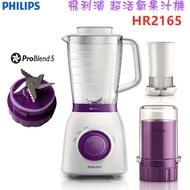 PHILIPS 飛利浦活氧果汁機 現貨熱賣 原廠公司貨+二年保固 HR2165/HR-2165