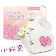 小粉象🐘電動吸鼻器  9.9成新 過年特價出清