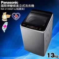 ★買就送Arnold Palmer 吸濕毯★Panasonic國際牌13kg變頻直立式洗衣機 NA-V130GT-L 炫銀灰