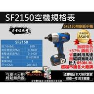 """㊣宇慶㊣高扭力650n.m日本ASAHI SF2150 無碳刷充電起子機/充電電動板手21V 三星厘電""""2.0AH*1"""""""