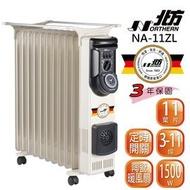 NORTHERN 北方 葉片式 定時恆溫電暖爐 11葉片 NA-11ZL NP-11ZL 電暖器 電暖器 適用11坪 3年保固