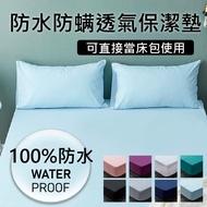 護理級防水透氣保潔墊床包式 枕套/單人/雙人/加大/特大