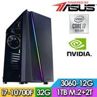 華碩Z590平台【榴彈發射】i7八核獨顯電玩機(I7-10700F/32G/2TB/1TB_SSD/RTX3060-12G)