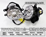 大新竹【阿勇的店】MIT TOYOTA專用 2合一 LED日行燈/霧燈 WISH PREVIA 86 PRIUS