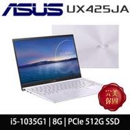 【送微軟365 個人一年版】ASUS華碩 ZenBook 14 UX425JA-0232P1035G1 星河紫 (i5-1035G1/8G/512G PCIe/W10/FHD/14)