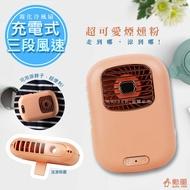 【勳風】充插兩用攜帶式行動電風扇DC扇霧化扇(BHF-T0045)清涼隨身