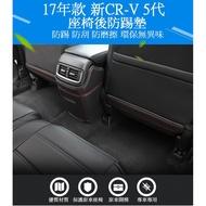 Honda 本田CRV5  17-20年款CRV 座椅防踢墊 扶手箱+座椅 3件式