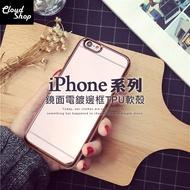 鏡面 手機殼 iPhone 6 7 8 / 6s Plus 7Plus 8Plus 軟殼 自拍 電鍍保護殼 A27B1
