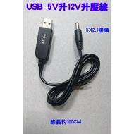 升壓線 USB 5V轉 DC 12V  5V升12V 行動電源啟動路由器  5V電源升12V電源  5V電源變12V
