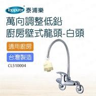 【Toppuror 泰浦樂】萬向調整低鉛廚房壁式龍頭白(CL510004)