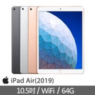 【Apple 蘋果】iPad Air3 64G