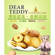 【BOBE便利士】泰國 親愛的泰迪夾心餅乾系列 150g