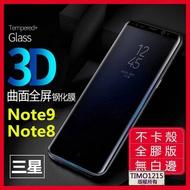 現貨 三星全膠滿版S8+ S9 S8 Plus Note8 Note9 SamsungS9+曲面滿版玻璃貼保護貼 保護貼