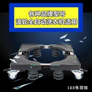 洗衣機底座全自動波輪腳墊墊高支架萬向輪移動防潮滾筒冰箱通用LB17254