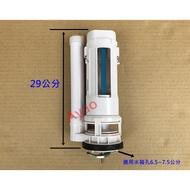 【Yao】馬桶零件-(進口)29公分 單體上壓二段式落水座 落水頭 沖水器 下壓式水箱 上壓式落水器 單體二段 二段省水