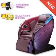 OSIM - uDream 5感養身椅 (送贈按摩椅清潔套裝 及Tea WG茶包禮盒乙件) (送貨期為8月中)