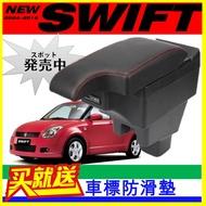 【皮老闆】SUZUKI SWIFT 缺口款 中央扶手箱 車用扶手 扶手箱 置物箱 車用扶手箱 中央扶手 雙層空間 扶手