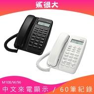 PHILIPS M10 家用電話 大螢幕有線電話 有線電話 中文顯示電話 老人 電話