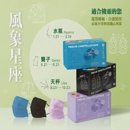 【南六】醫用星座彩色口罩-風象星座任選3款(30入/盒)