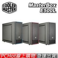 [免運速出] Cooler Master 酷碼 MasterBox E500L 滑蓋式面板 電競機殼 電腦機殼 酷媽 PCHot